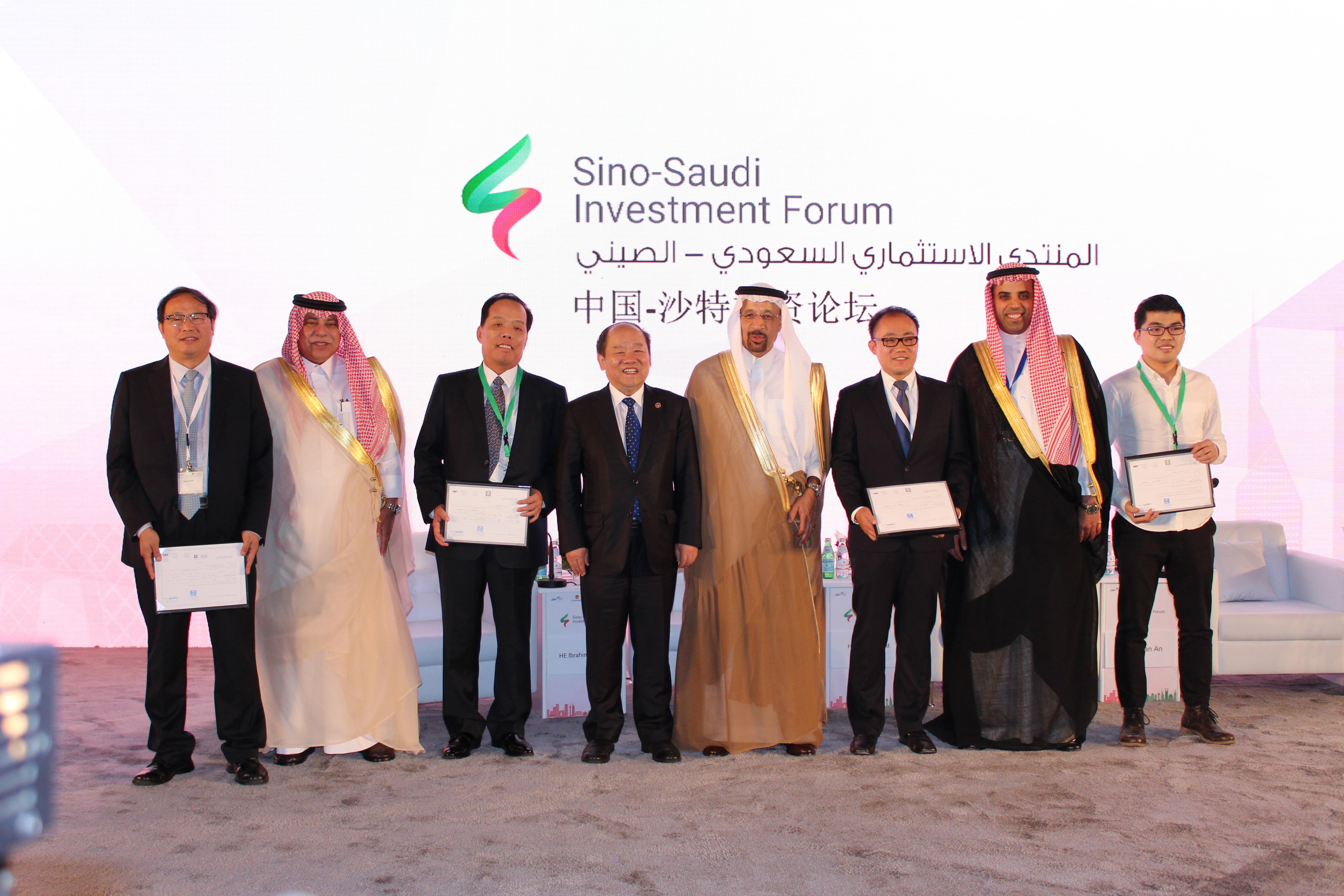 正式获得沙特投资总局颁发的工业投资许可