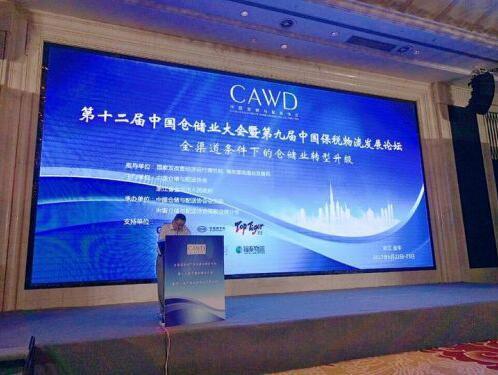 第十二届中国仓储业大会在浙江金华启幕