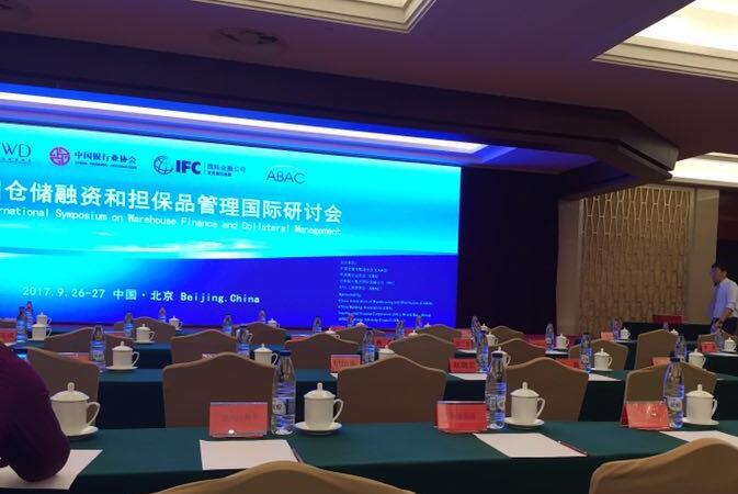 第五届仓储融资和担保品管理国际研讨会于今日在京召开