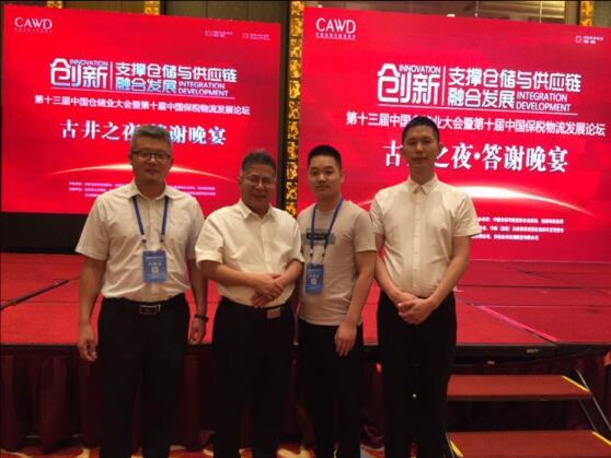 第十三届中国仓储业大会暨第十届中国保税物流发展论坛将于今日在福州召开