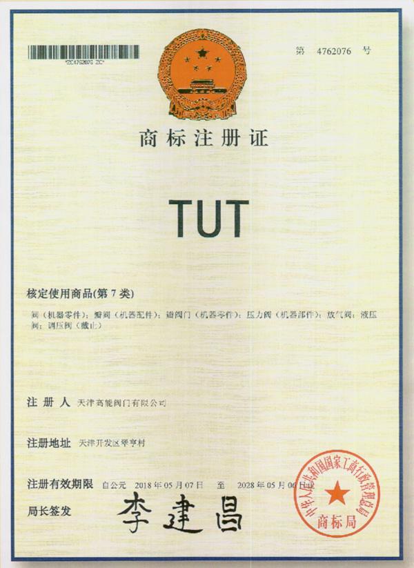 TUT商標注冊證