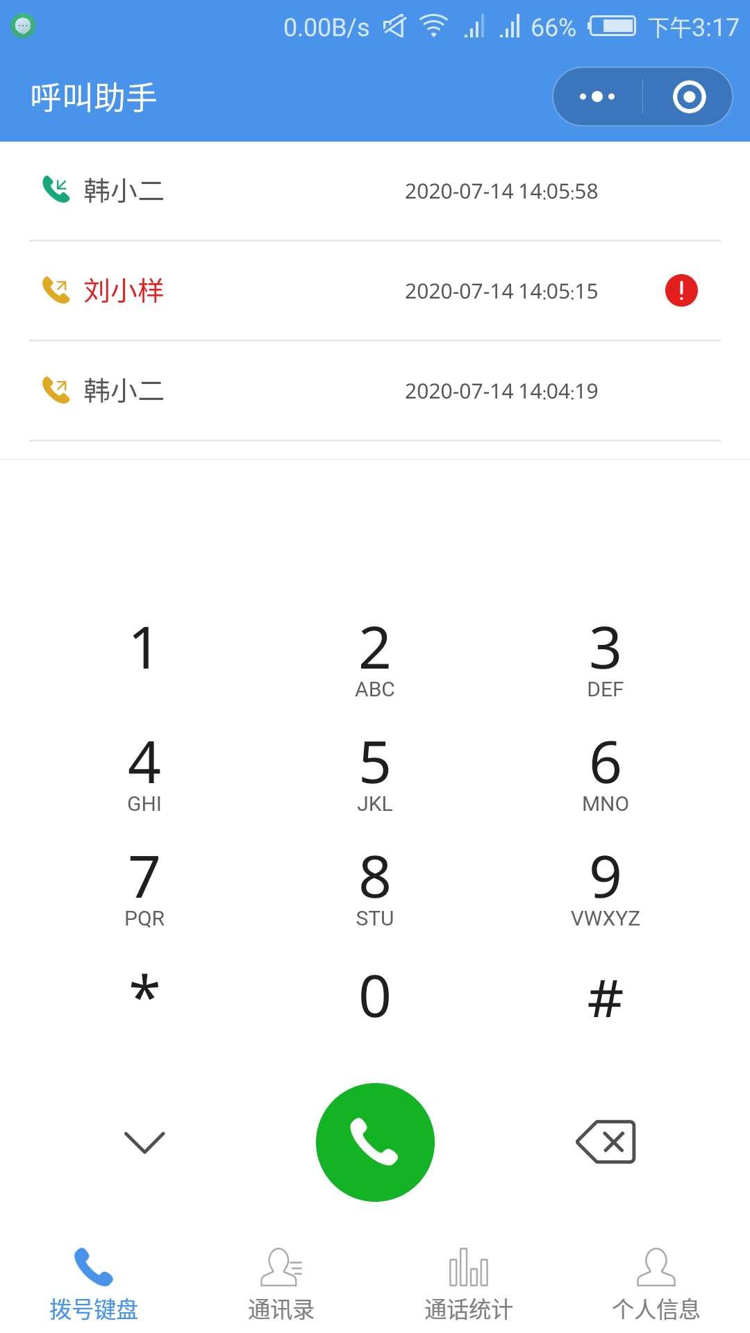 新品企业公费电话(直拨)