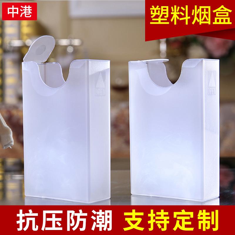 創意塑料煙盒透明20支裝透明煙盒 超薄塑料時尚環保塑料煙盒