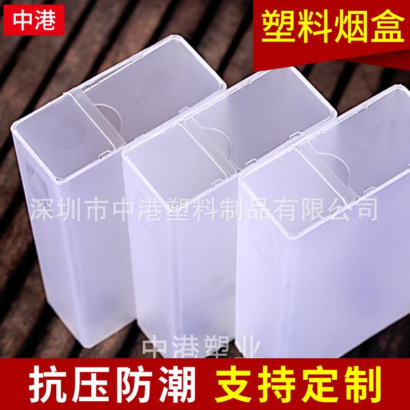 正中港238裸裝軟盒 中港PP原料塑料煙盒 個性創意廣告煙盒可定制