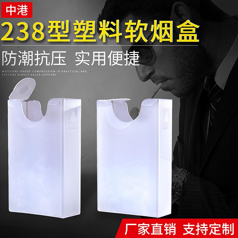 箱装正品环保软盒单件塑料香烟盒