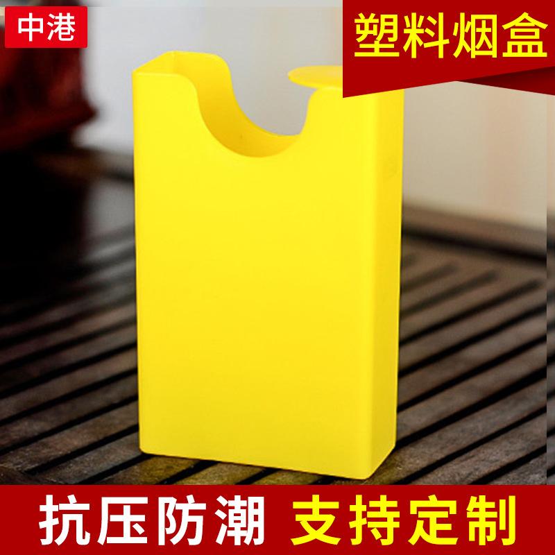 定制箱裝超薄pp原料香煙軟盒 黃色塑料煙盒 環保防潮彩色香煙軟盒