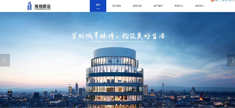 浙江海绵建设有限公司