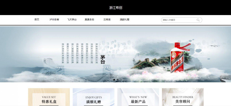 浙江希创信息科技有限公司