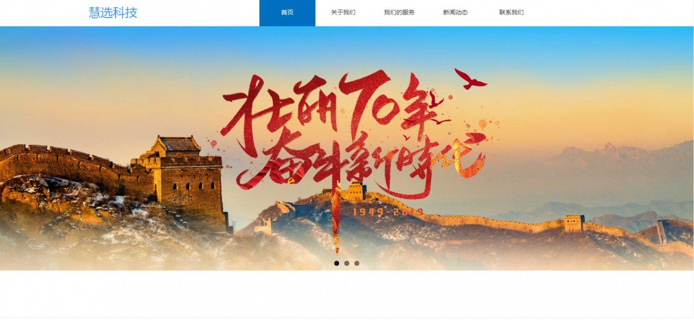 杭州慧选科技
