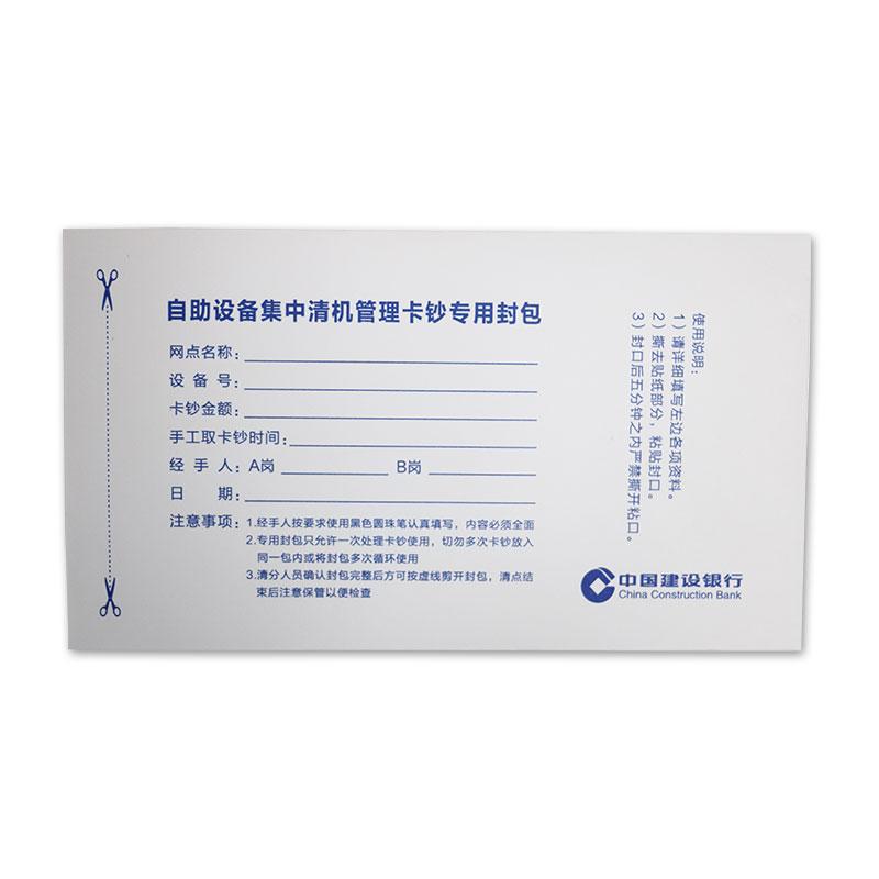 ATM机专用纸质卡钞袋