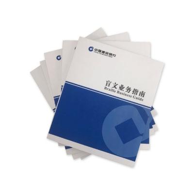 盲文业务手册 银行办公专用