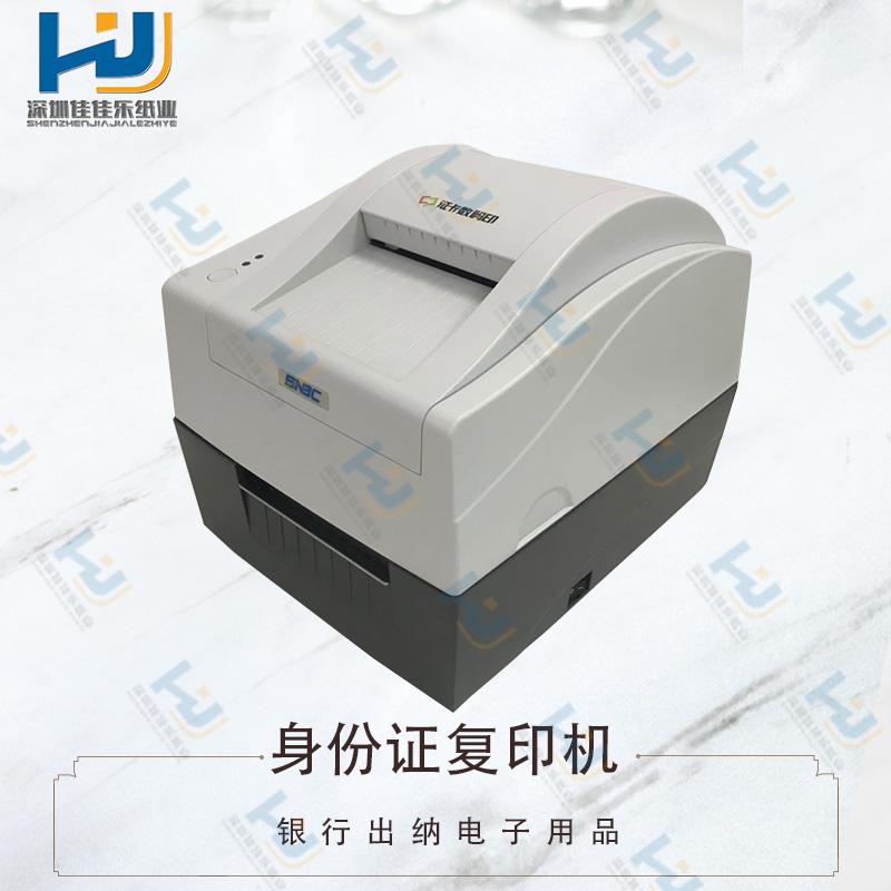 银行办公专用 身份证复印机