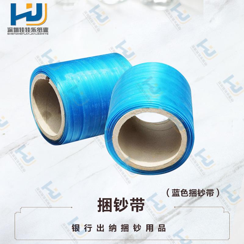 蓝色塑料捆钞带