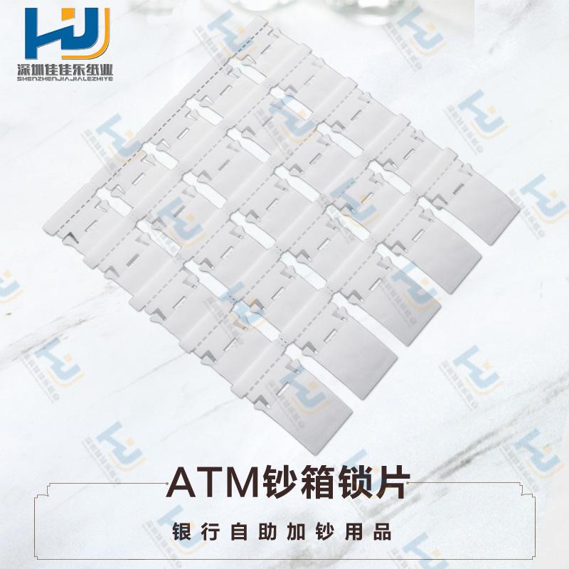 ATM熊猫式锁片