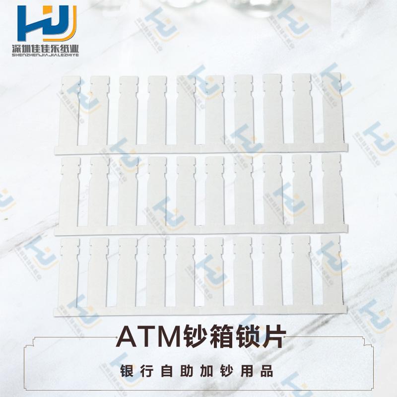 ATM钞箱卡插式锁片