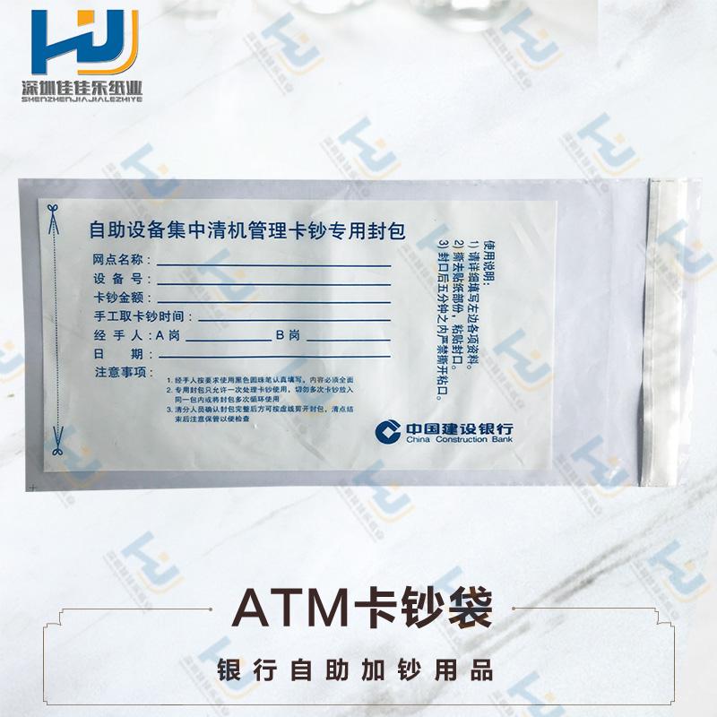 ATM塑料卡钞袋