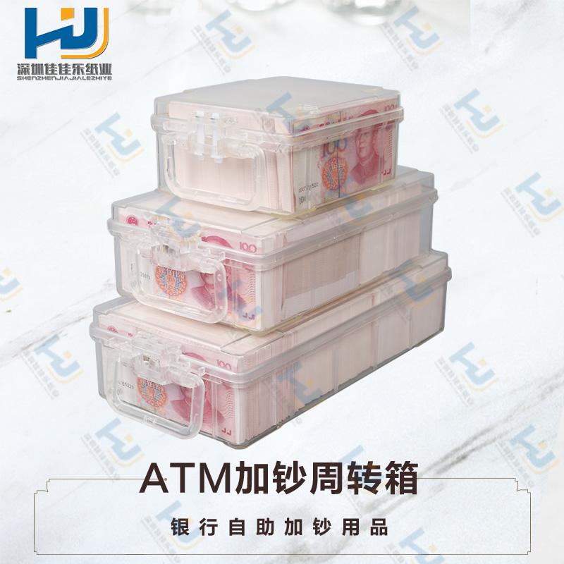 ATM专用运钞周转箱