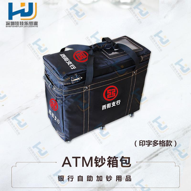 ATM5格钞箱包
