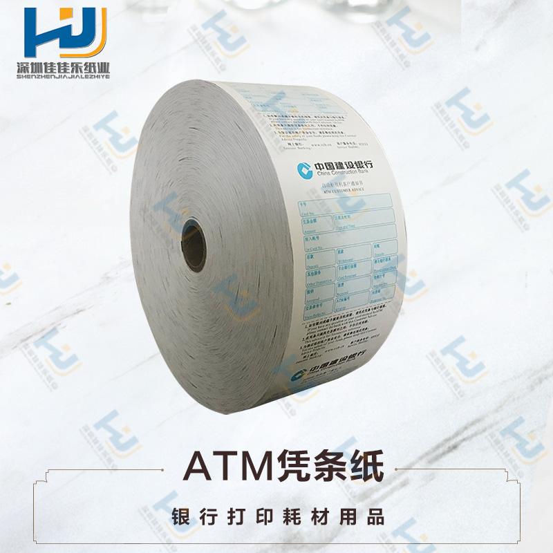 ATM打印凭条纸