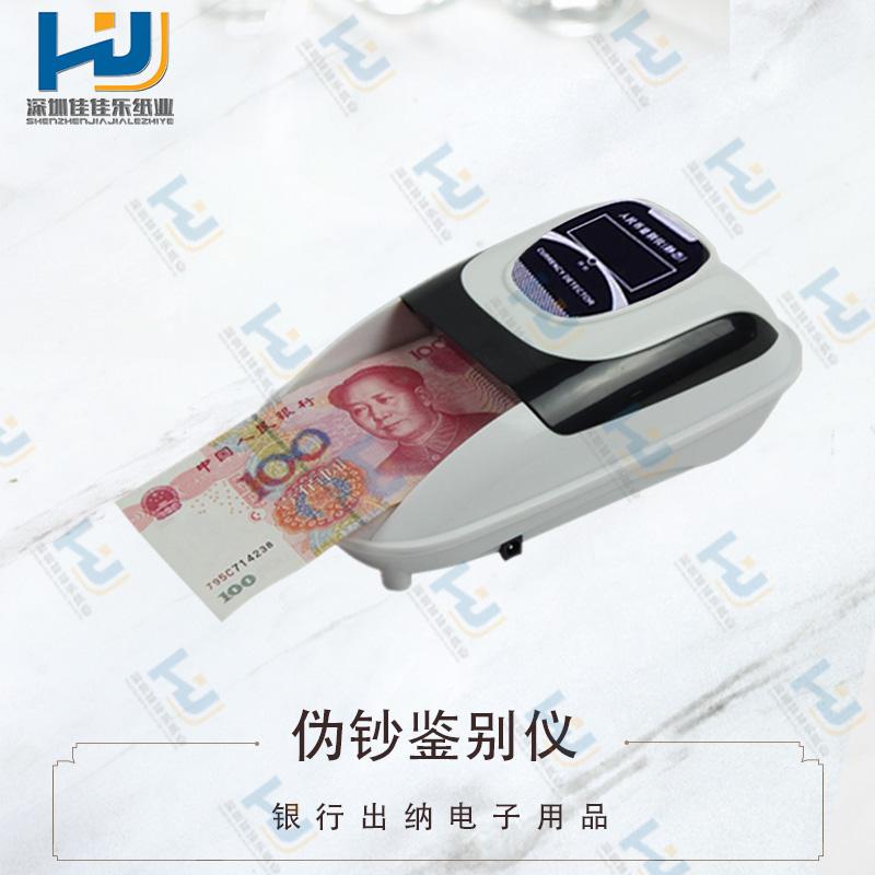 静态人民币伪钞鉴别仪