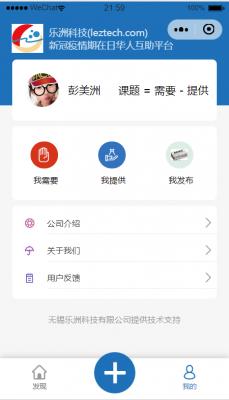 WeChatアプレット開発