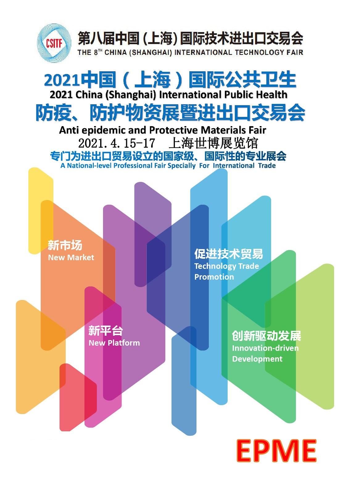 2021年CSITF第八届中国...