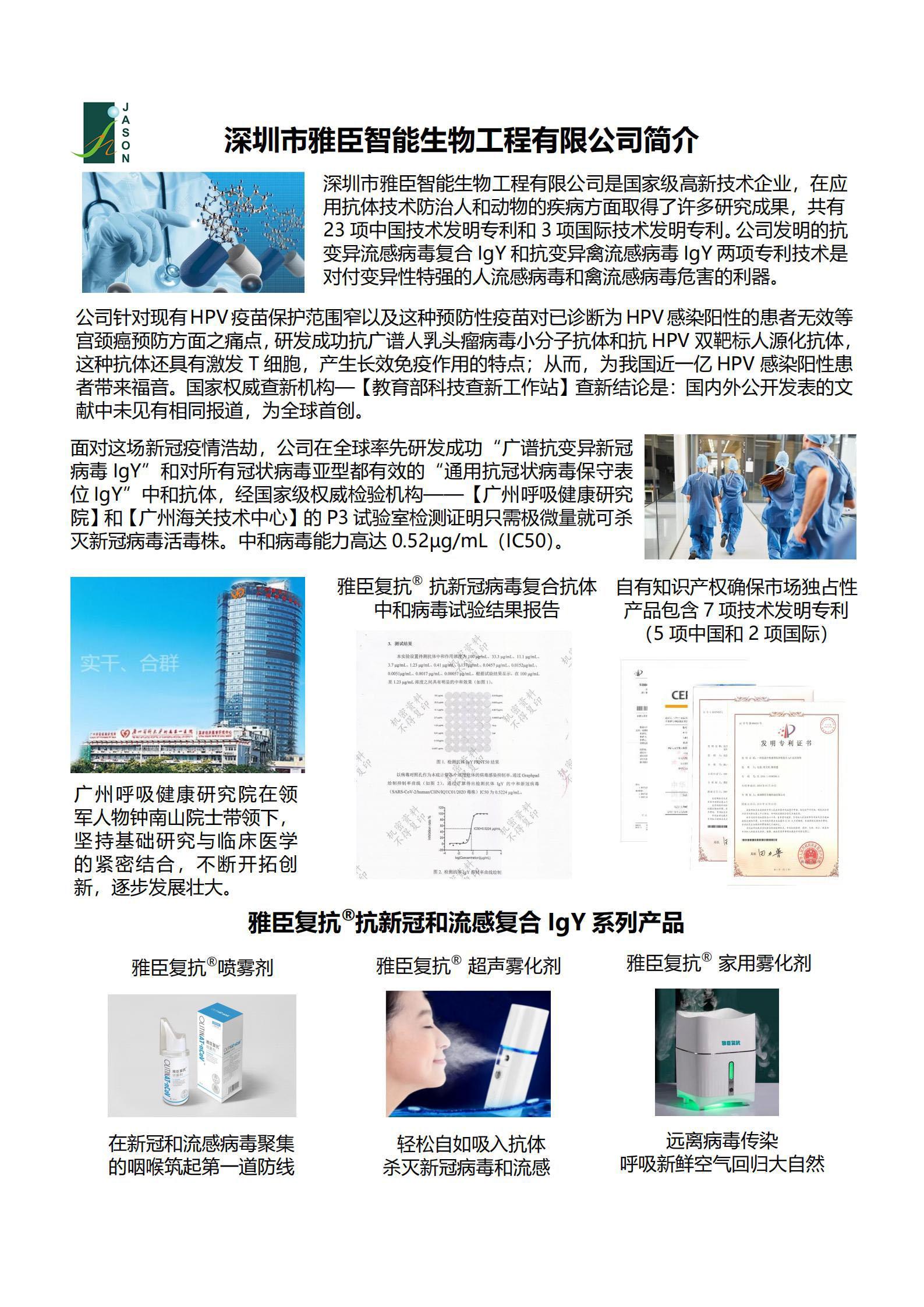 深圳市雅臣智能生物工程有限公司
