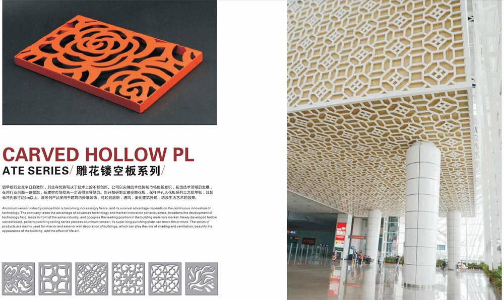 广州木纹铝单板厂家