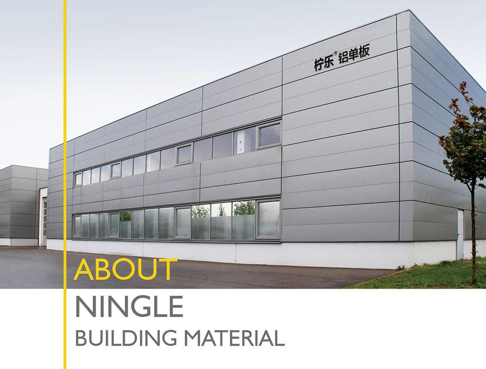 广州铝单板厂家效果图