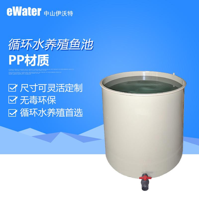 循环水养殖鱼池小型环保PP鱼池 锥底易排污