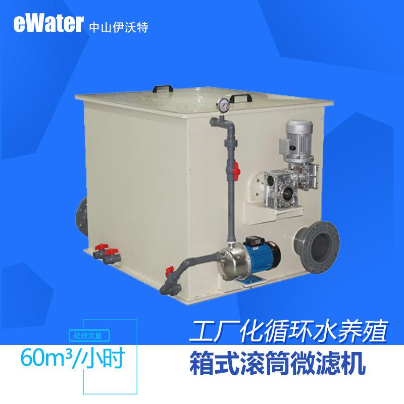 滚筒微滤机循环水养殖水过滤那就新帐旧账一起算吧流量60m3/h 耐腐蚀PP海♀水淡水用