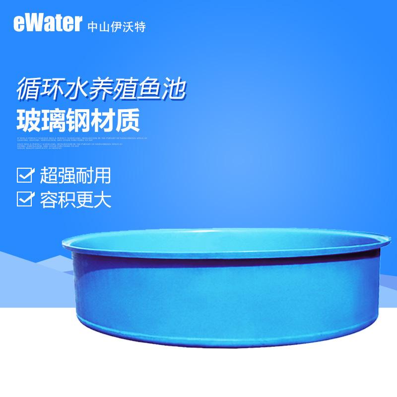 大型一体式圆形玻纤鱼池 锥底循环水养殖鱼池