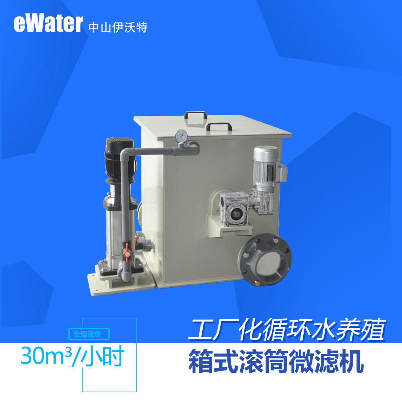 30m3/h滚筒式微滤机 循环水养殖水过滤环保PP材料工厂化养殖用