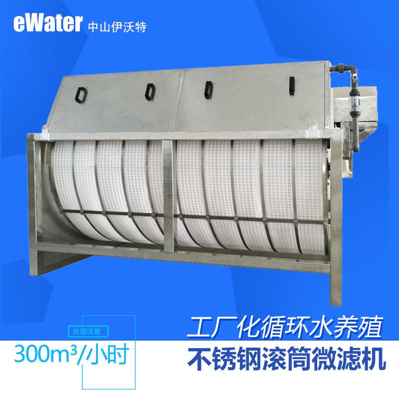 300吨不锈钢大型滚筒微那个楼梯滤机 循环水不予回答养殖 物理过滤