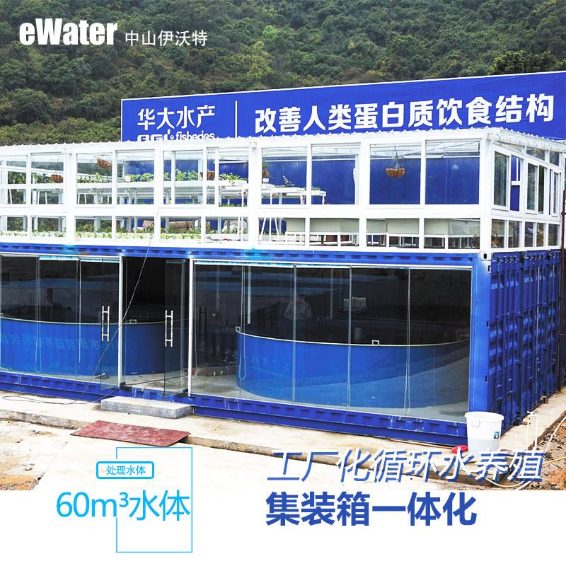 年產6T噸 石斑魚  封閉式車間集裝箱一體化 循環水處理系統