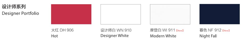 设计师系列