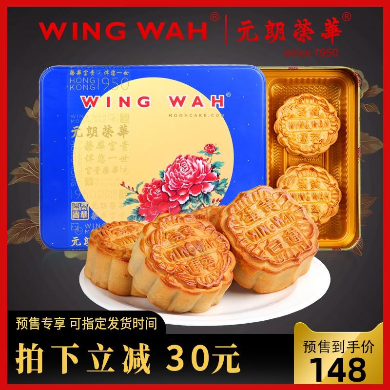 元朗榮華月餅金玉雙輝