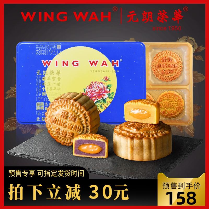香港元朗榮華精選混合口味蛋黃蓮蓉