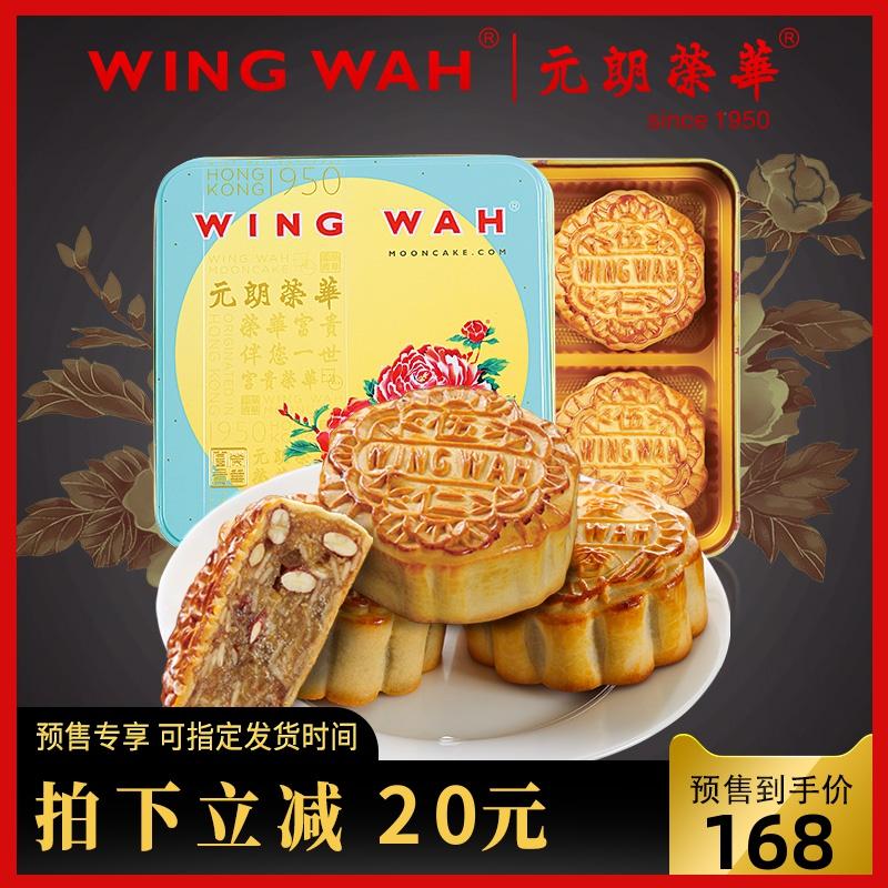 元朗荣华纯正伍仁月饼