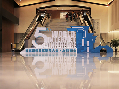 The 5th World Internet Conference·Wuzhen Summit