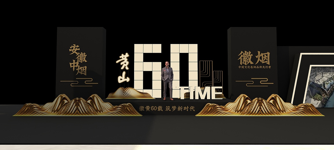 中烟60周年庆典