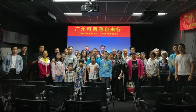 广州科普自由行活动