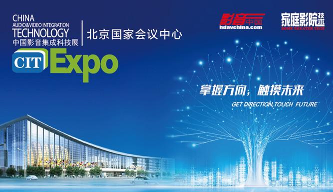 CIT中国影音集成科技展(北京国家会议中心)