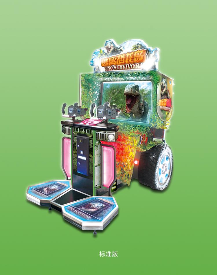 逃离恐龙岛    模拟机