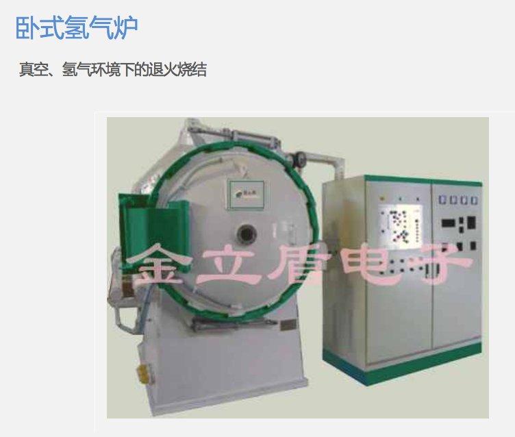 卧式氢气炉