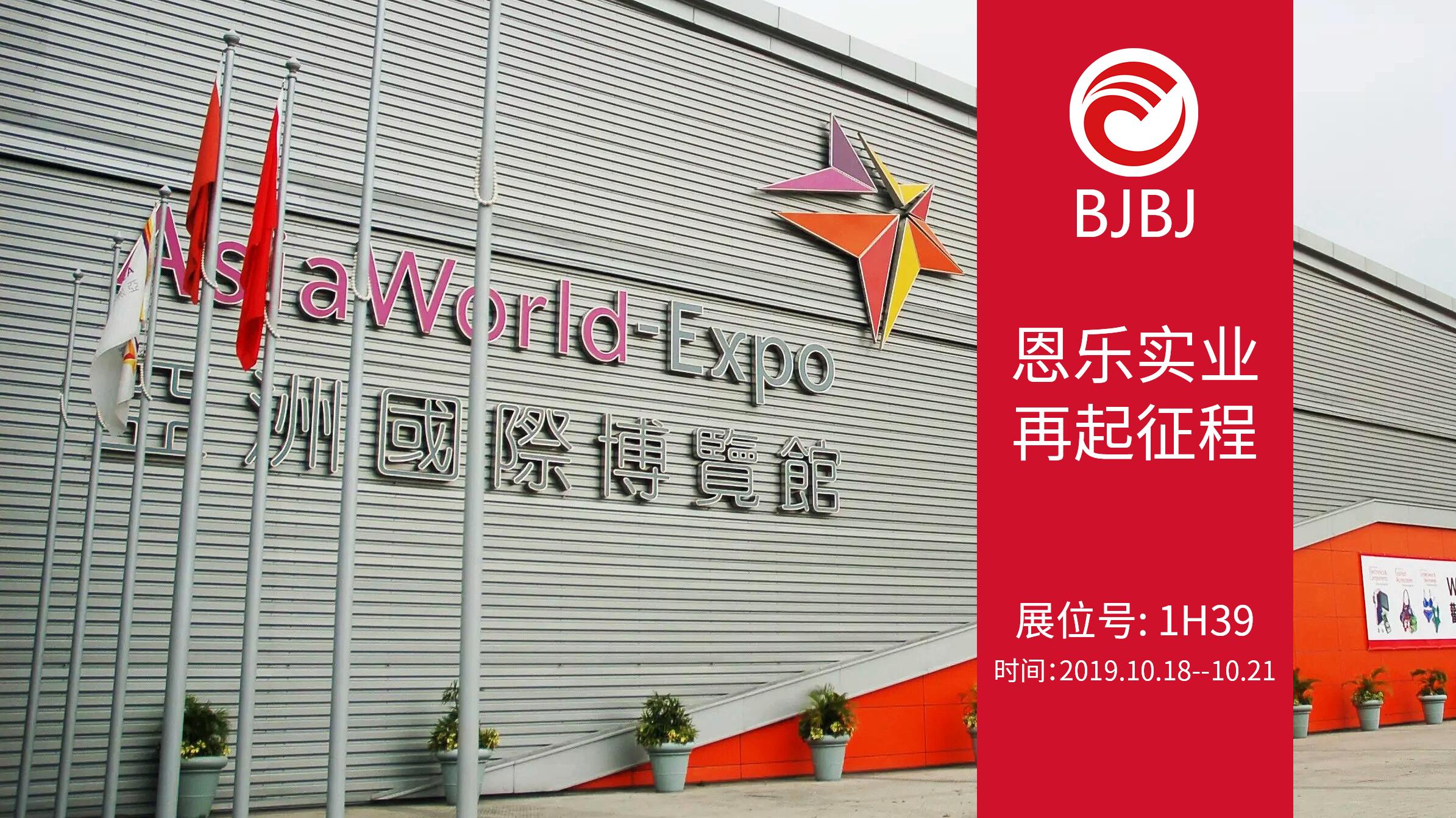 香港环球资源电子展 | BJBJ携精品参展,与科技同行!