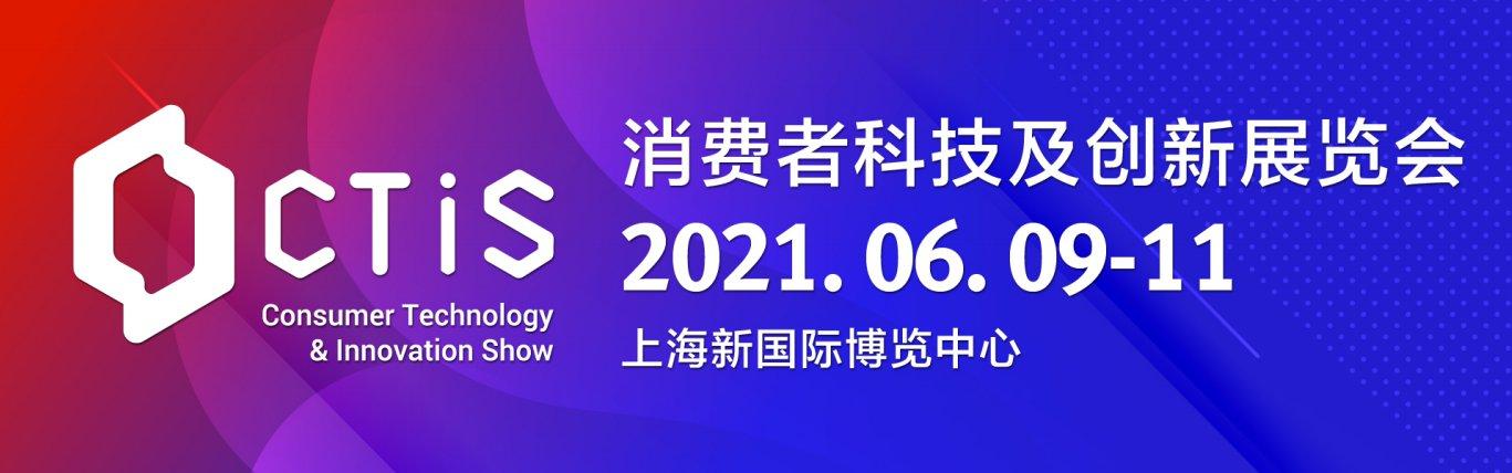 2021年上海CTIS消费者科技及创新展览会