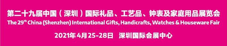第二十九届中国(深圳)国际礼品工艺品、钟表及家庭用品展览会,恩乐与您一同携手打造新生活!