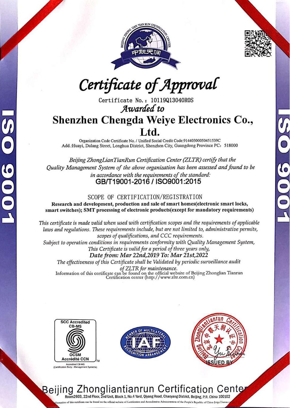 热烈庆祝我公司顺利通过ISO9001质量体系认证
