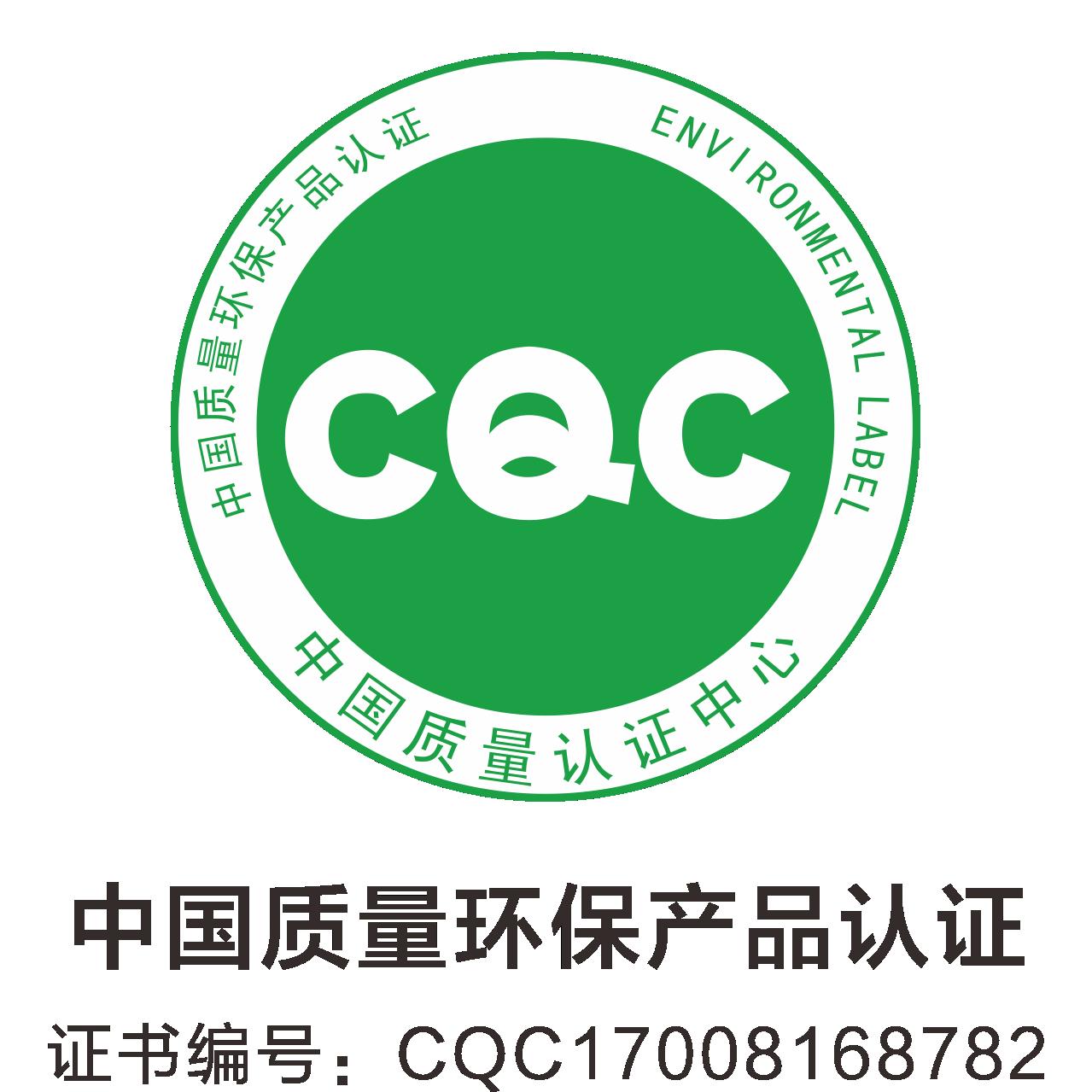 中國質量環保產品保證